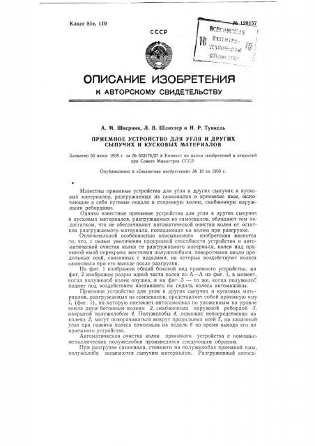 Приемное устройство для угля и других сыпучих и кусковых материалов (патент 120157)