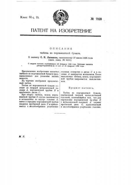 Тюбик из пергаментной бумаги (патент 7928)