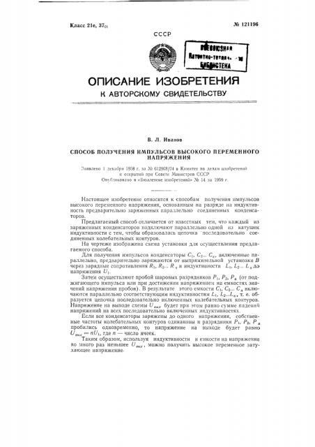 Способ получения импульсов высокого переменного напряжения (патент 121196)