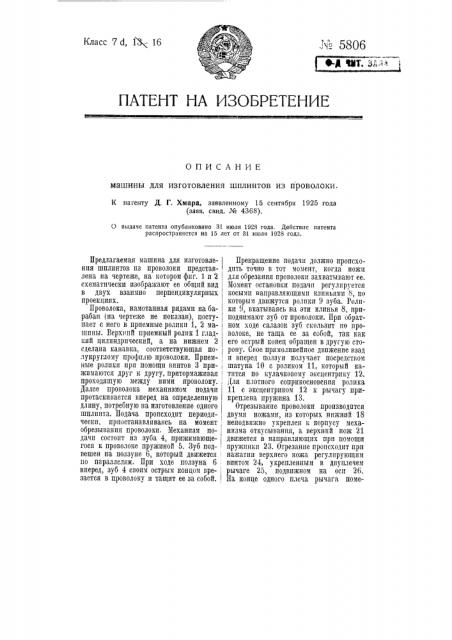 Машина для изготовления шплинтов из проволоки (патент 5806)