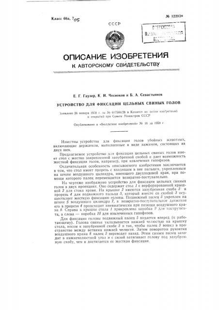 Устройство для фиксации цельных свиных голов (патент 122038)