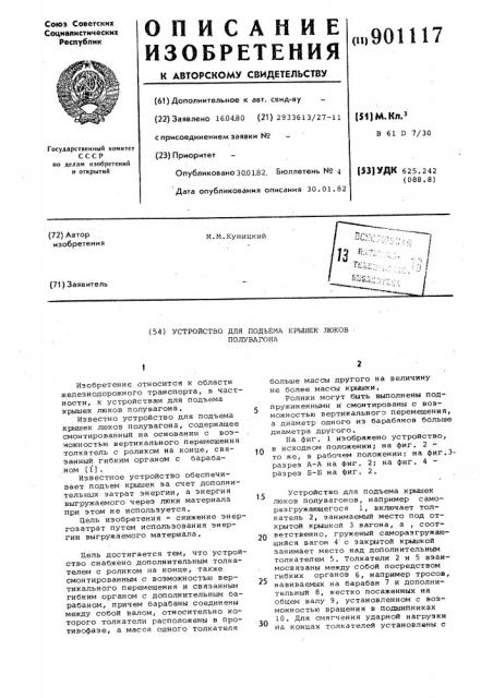 Устройство для подъема крышек люков полувагона (патент 901117)