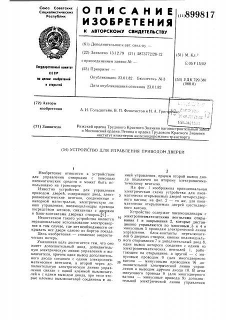 Устройство для управления приводом дверей (патент 899817)