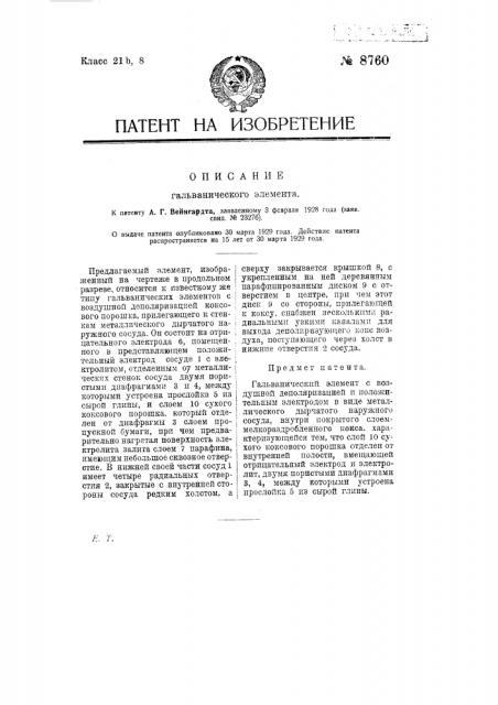 Гальванический элемент (патент 8760)