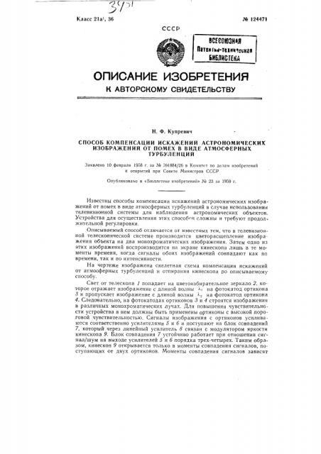 Способ компенсации искажений астрономических изображений от помех в виде атмосферных турбуленций (патент 124471)