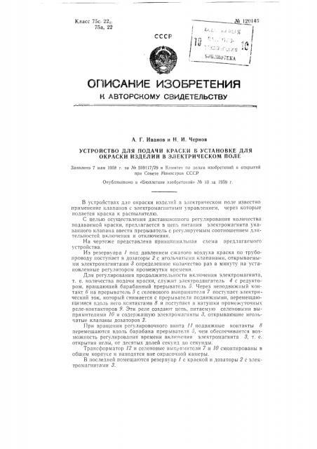 Устройство для подачи краски в установке для окраски изделий в электрическом поле (патент 120145)
