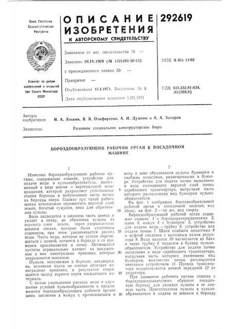 Бороздообразующий рабочий орган к посадочноймашине (патент 292619)