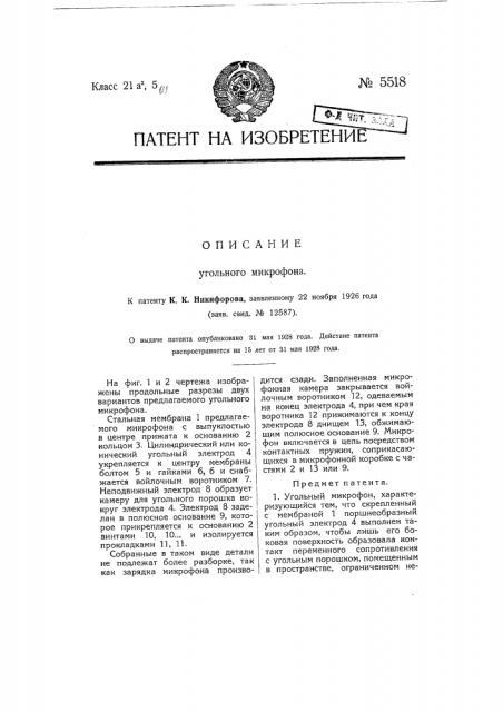 Угольный микрофон (патент 5518)