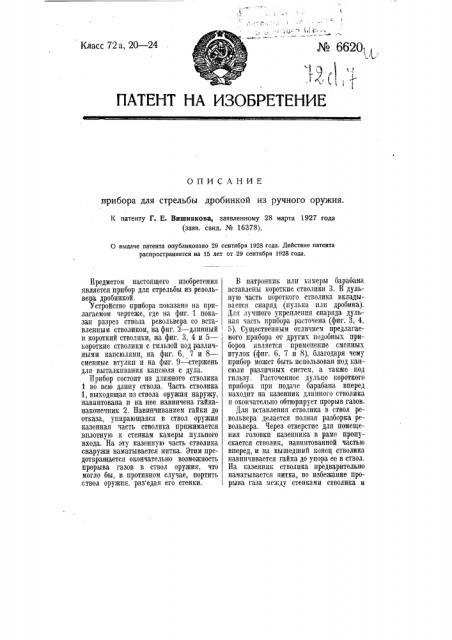 Прибор для стрельбы дробинкой из ручного оружия (патент 6620)