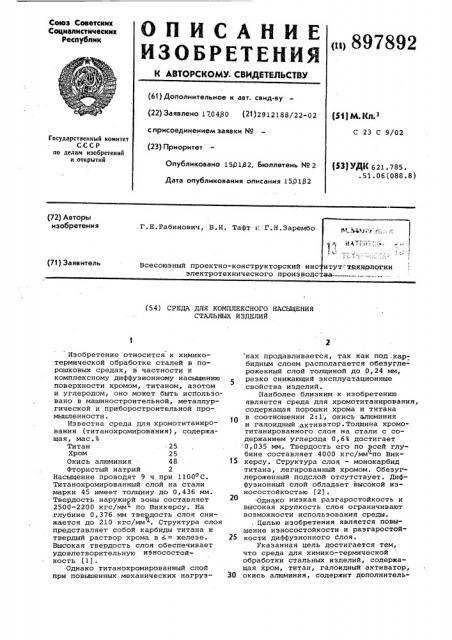Среда для комплексного насыщения стальных изделий (патент 897892)