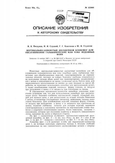 Вертикально-замкнутый двухцепной конвейер для обслуживания гальванических и тому подобных ванн (патент 123001)