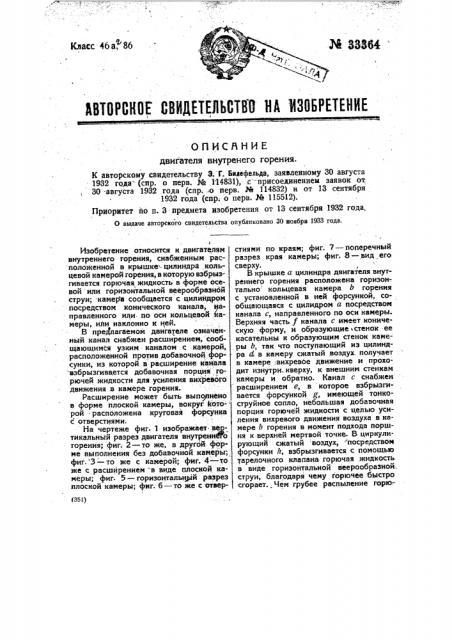 Двигатель внутреннего горения (патент 33364)