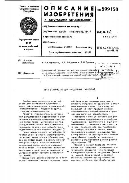 Устройство для разделения суспензий (патент 899150)