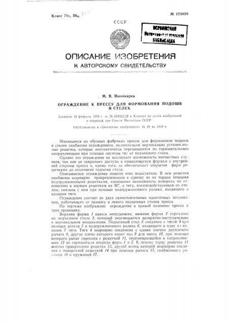 Ограждение к прессу для формирования подошв и стелек (патент 123058)