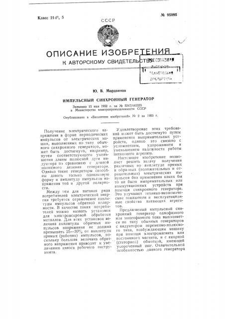 Импульсный синхронный генератор (патент 95095)