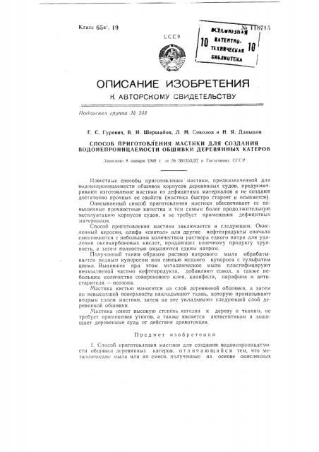 Способ приготовления мастики (патент 118715)
