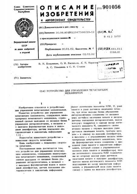 Устройство для управления печатающим механизмом (патент 901056)
