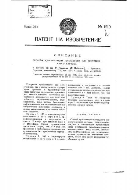 Способ вулканизации природного или синтетического каучука (патент 1210)