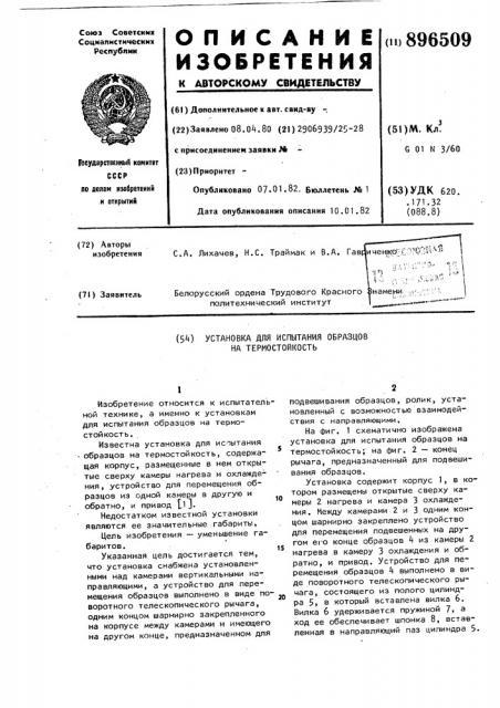Установка для испытания образцов на термостойкость (патент 896509)