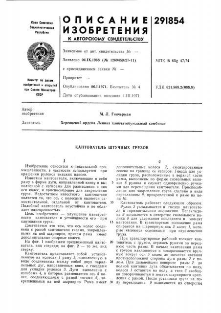 Кантователь штучных грузов (патент 291854)