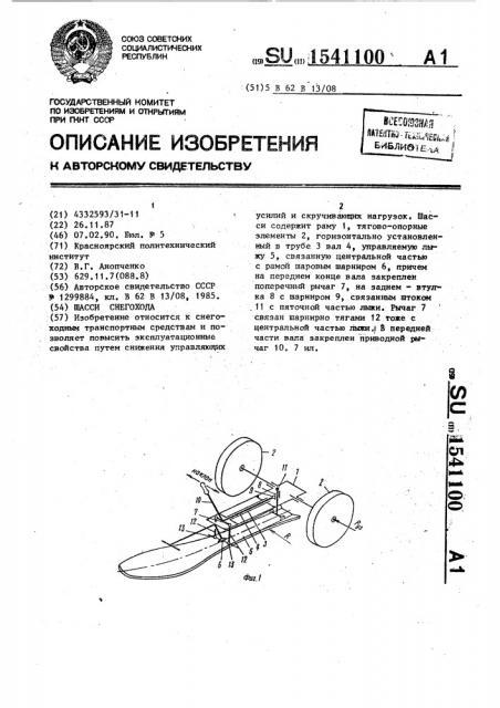 Шасси снегохода (патент 1541100)