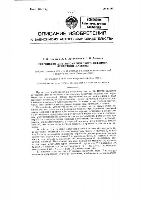 Устройство для автоматического останова ленточной машины (патент 123437)