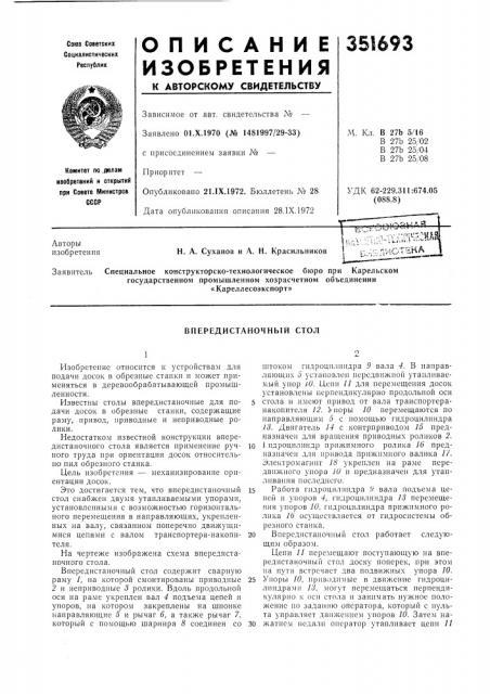 Впередистаночный стол (патент 351693)