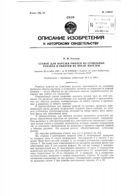 Станок для нарезки рифлей на сучильных рукавах и обкатки их после нарезки (патент 119814)