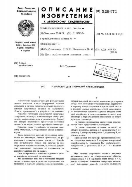 Устройство для тревожной сигнализации (патент 529471)