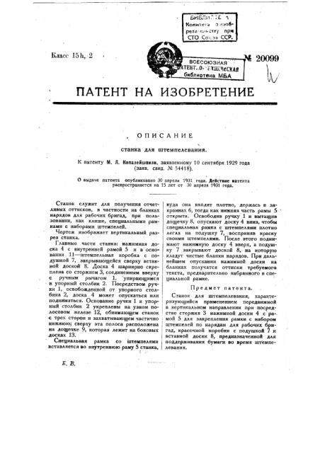 Станок для штемпелевания (патент 20099)