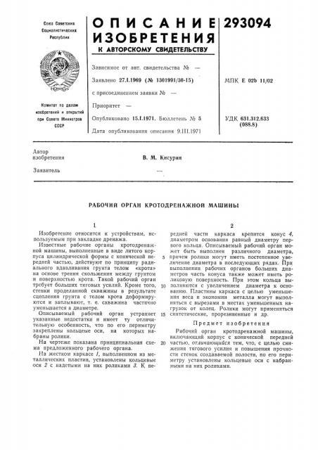 Рабочий орган кротодренажной машины (патент 293094)