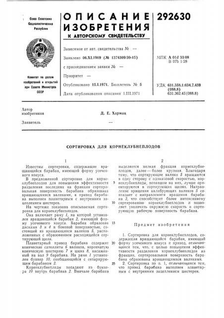 Сортировка для корнеклубнеплодов (патент 292630)