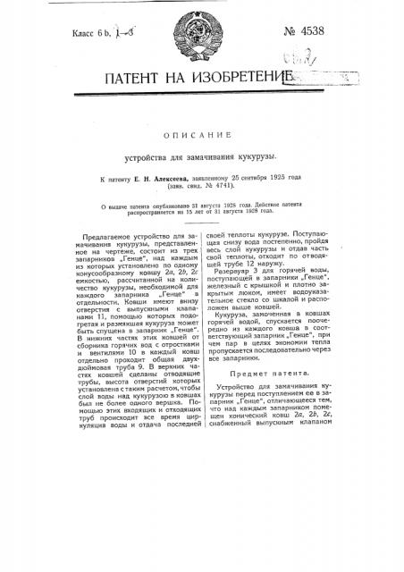 Устройство для замачивания кукурузы (патент 4538)