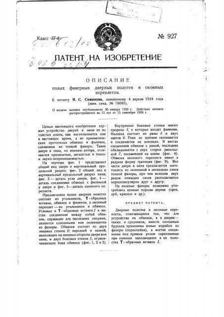 Полые фанерные дверные полотна и оконные переплеты (патент 927)
