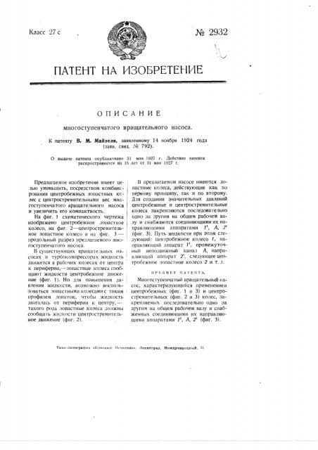Многоступенчатый вращательный насос (патент 2932)