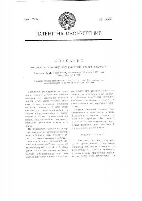 Поплавок к самопишущему указателю уровня жидкости (патент 3551)