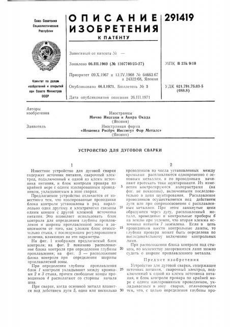 Устройство для дуговой сварки (патент 291419)