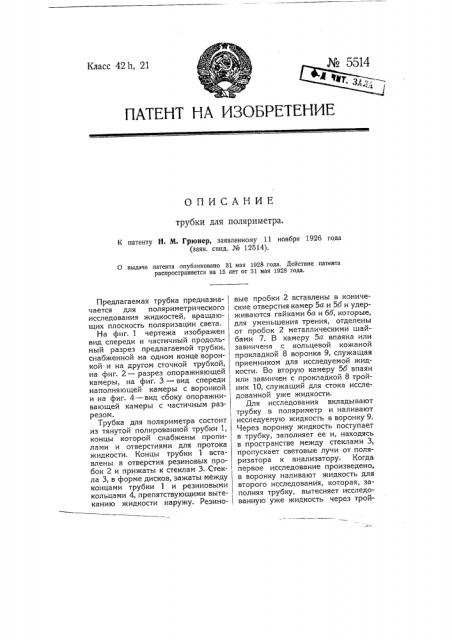 Трубка для поляриметра (патент 5514)
