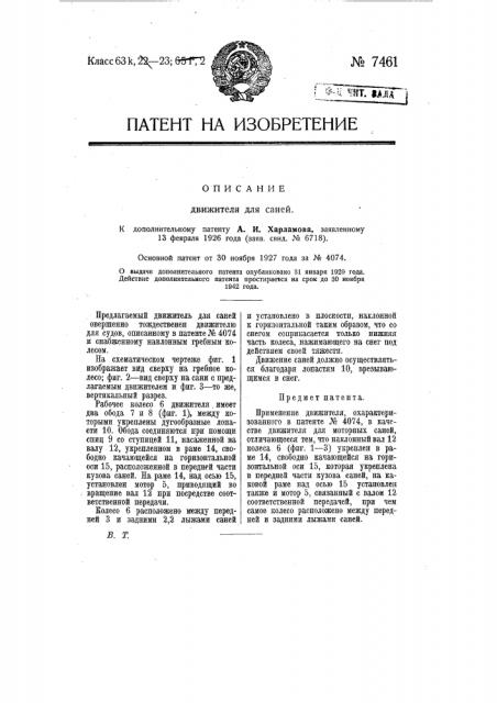 Движитель для саней (патент 7461)