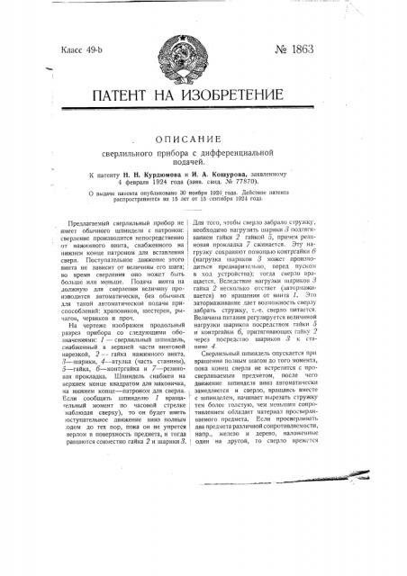 Сверлильный прибор с дифференциальной подачей (патент 1863)