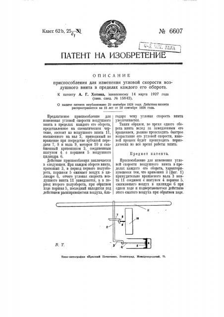 Приспособление для изменения угловой скорости воздушного винта в пределах каждого его оборота (патент 6607)