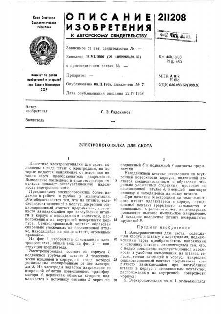 Электропогонялка для скота (патент 211208)