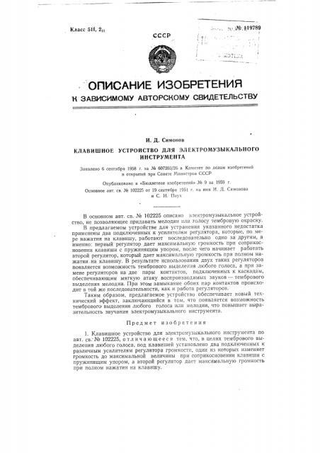 Клавишное устройство для электромузыкального инструмента (патент 119789)