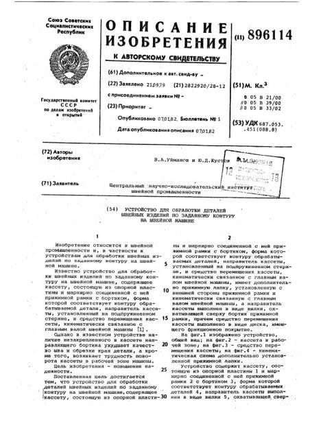 Устройство для обработки деталей швейных изделий по заданному контуру на швейной машине (патент 896114)