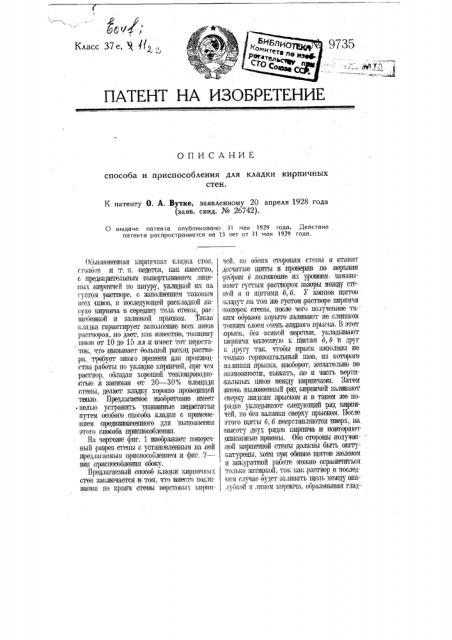 Способ и приспособление для кладки кирпичных стен (патент 9735)