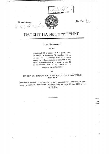 Прибор для извлечения золота и других самородных металлов (патент 874)