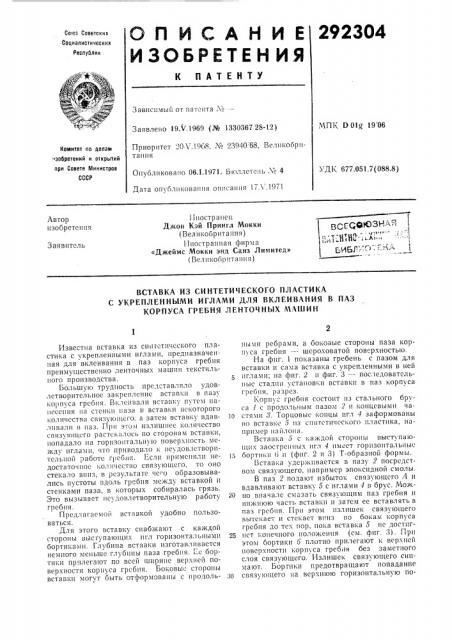 Вставка из синтетического пластика с укрепленными иглами для вклеивания в корпуса гребня ленточных машинпаз (патент 292304)