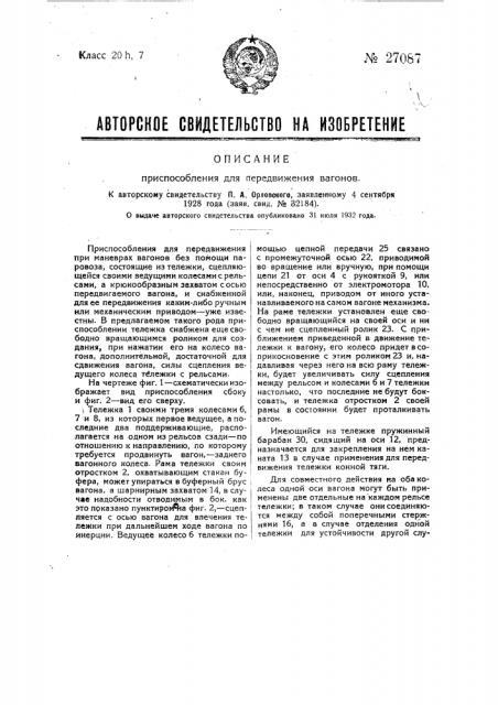 Приспособление для передвижения вагонов (патент 27087)