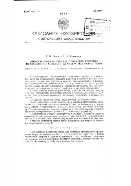 Индикаторная роликовая скоба для контроля приведенного среднего диаметра наружных резьб (патент 93998)