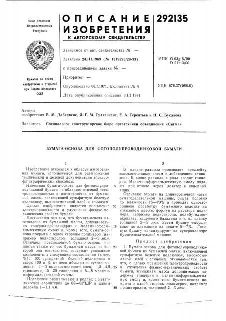 Бумага-основа для фотополупроводниковой бумаги (патент 292135)